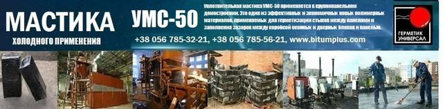 Мастика УМС-50