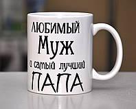 """Чашка белая """"Любимый Муж и самый лучший  папа"""""""