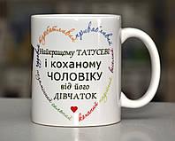 """Чашка белая """"Найкращому татусеві і коханому чоловіку від його дівчаток"""""""