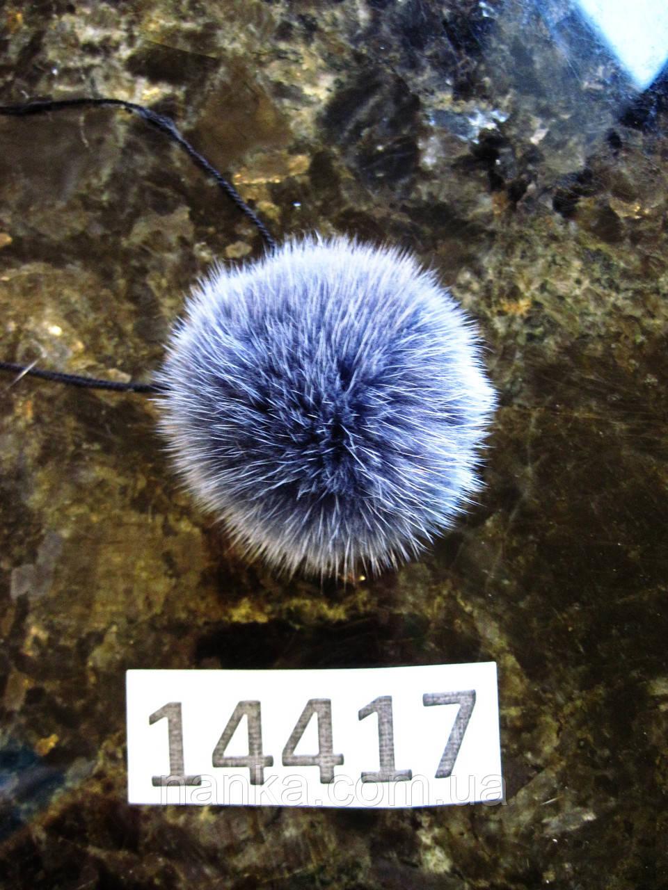 Меховой помпон Норка, Серый Грей, 5 см, 14417