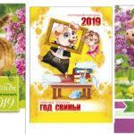 Календарь перекидной настенный на 1 пружину 2019 год