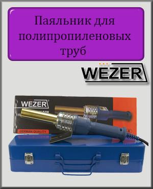 Паяльник круглий для труб Wezer CF40-B 20-40 мм