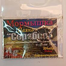 """Мормышки паянные """"Серебро"""" №22"""