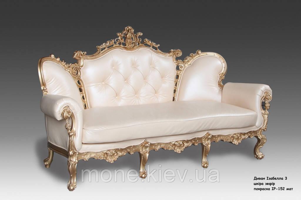 """Шкіряний тримісний диван """"Ізабелла"""""""