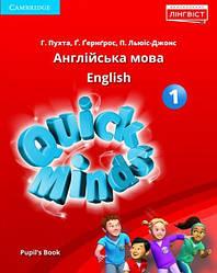 Quick Minds 1 for Ukraine Pupil's Book (підручник)