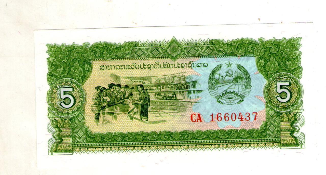 Лаос 5 кип  состояние UNC