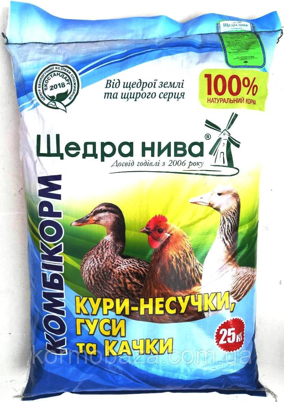 Комбикорм для цыплят утят гусят старт Щедра Нива ПКк-2к (1-7неделя)