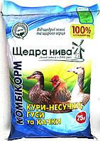 Комбикорм для кур-несушек Щедра Нива ПКк-1-1 (с 20 недели)