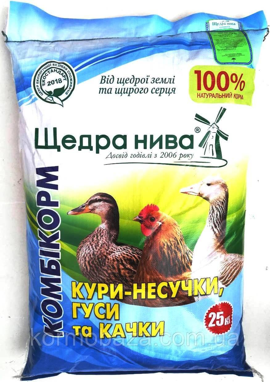Комбикорм для цыплят утят гусят рост Щедра Нива ПКк-3к (8-20недели)