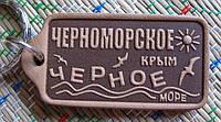 Брелок брелоки Черноморское