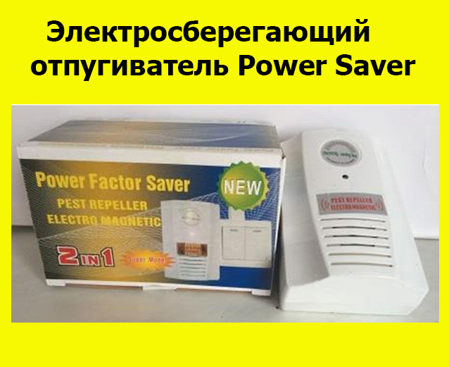 Электросберегающий отпугиватель Power Saver