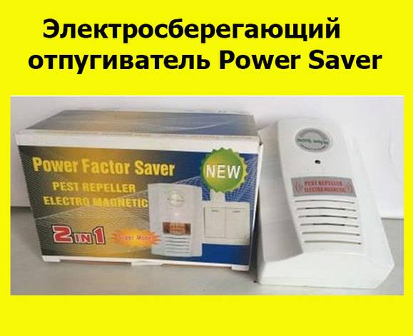 Электросберегающий отпугиватель Power Saver, фото 2