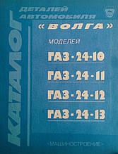 "КАТАЛОГ ДЕТАЛЕЙ АВТОМОБИЛЯ ""ВОЛГА""  ГАЗ - 24-10 ГАЗ - 24-11 ГАЗ - 24-12 ГАЗ - 24-13"
