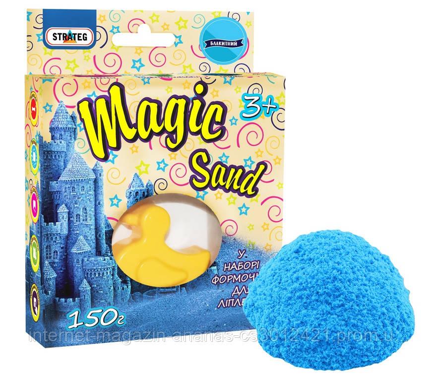 Magic sand голубого цвета, с формочкой 0,150 кг