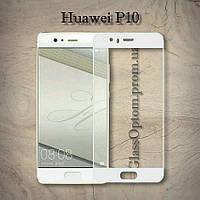 Защитное стекло 2.5D на весь экран для Huawei P10 цвет Белый