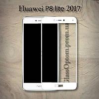Защитное стекло 2.5D на весь экран для Huawei P8 lite 2017 цвет Белый