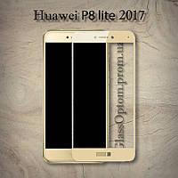 Защитное стекло 2.5D на весь экран для Huawei P8 lite 2017 цвет Золотой