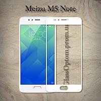 Защитное стекло 2.5D на весь экран для Meizu M5 Note цвет Белый