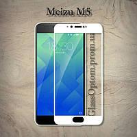 Защитное стекло 2.5D на весь экран для Meizu M5 цвет Белый