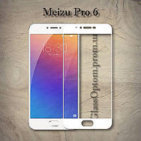 Защитное стекло 2.5D на весь экран для Meizu Pro 6 цвет Белый