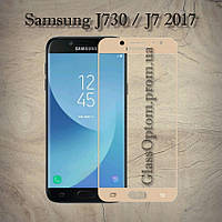 Защитное стекло 2.5D на весь экран для Samsung J7 (2017) / J730 цвет Золотой