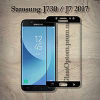 Защитное стекло 2.5D на весь экран для Samsung J7 (2017) / J730 цвет Черный