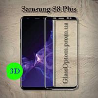 Защитное стекло 3D на весь экран для Samsung Galaxy S8 Plus