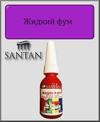 Рідкий фум Santan 10 ml