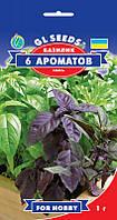 Базилик 6 Ароматов красочная универсальная смесь пряная все сорта отличаются вкусом и ароматом, упаковка 1 г