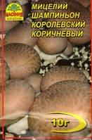 Мицелий гриба Шампиньон Королевский Коричневый, 10 г
