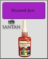 Жидкий фум Santan 50 ml