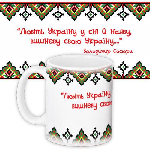 Чашка Moderika белая с рисунком Любіть Україну (33089)
