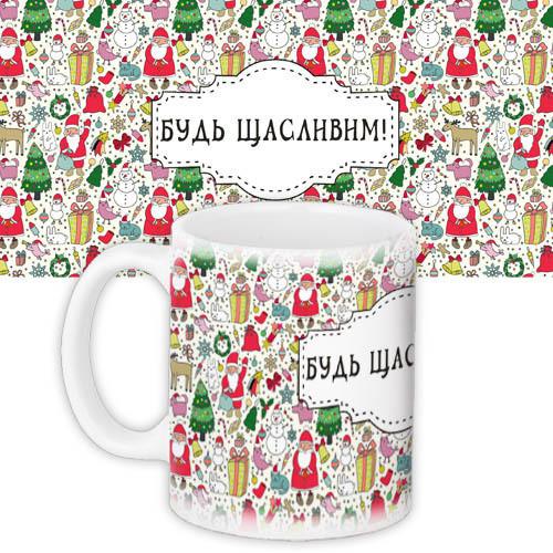 Чашка Moderika белая с рисунком Будь счастливым (33099)