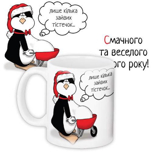 Чашка Moderika белая с рисунком Вкусного и веселого года (33101)