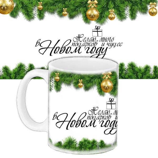 Чашка Moderika белая с рисунком  С Новым годом  (33222)