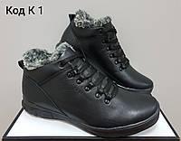 Удобные зимние кожаные ботинки Код К1