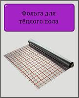 Фольга с разметкой для теплого пола 55 микрон 50 кв/м