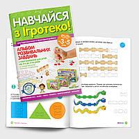 Альбом розвивальних завдань з конструювання для дітей від 3 до 5 років