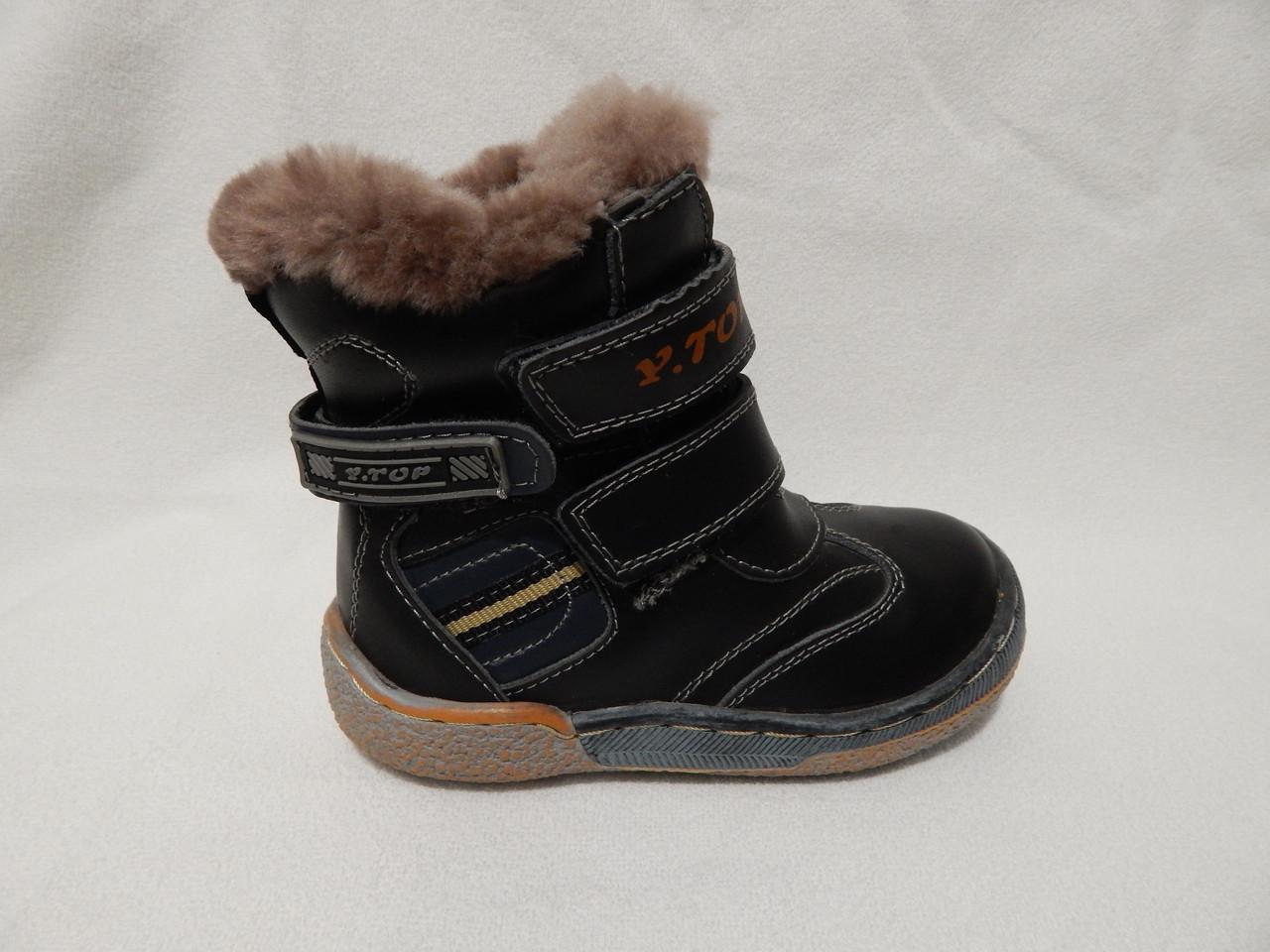 Зимние ботиночки детские для мальчика