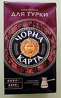 Кофе Черная Карта для турки 230 г молотый, фото 1