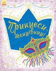 Велика книга для творчості. Принцеси-танцівниці