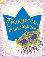 Большая книга для творчества. Принцессы-танцовщицы