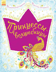 Большая книга для творчества. Принцессы-волшебницы