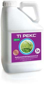 Ті Рекс, к.е. Пропіконазол, 150 г/л + тріадимефон, 150 г/л.(Укравіт) - 5 л
