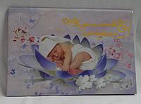 Обложка для Свидетельство о рождении ребенка