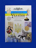 Книга Правители Украины (Украинские книги)