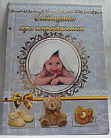 Папка-Обложка для Свидетельство о рождении