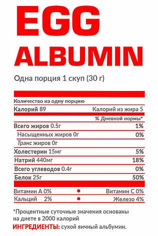NOSOROG Nutrition Egg Albumin 1 kg, фото 2