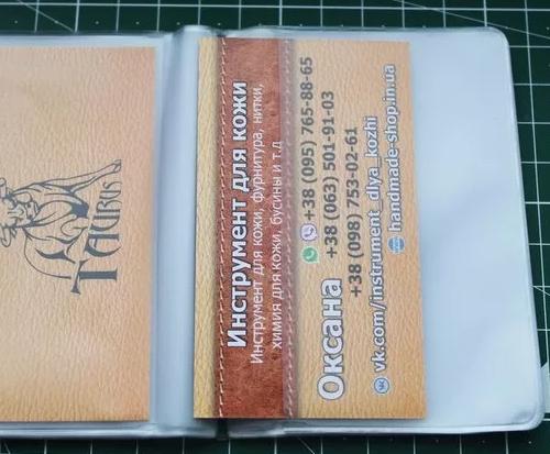 Вкладыш ПВХ в визитницу ( 26 страниц ) (инструменты для кожи )