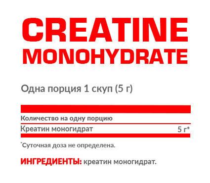 NOSOROG Nutrition Creatine Monohydrate 300 g, фото 2